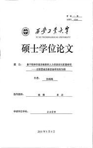 基于职种价值贡献度的人力资源优化配置研究——以陕西省兵器装备研究所为例