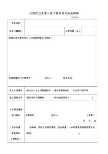 江西农业大学小型工程招标项目受理单.doc