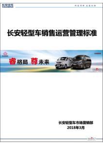 长安汽车-轾型车销售运营管理标准手册