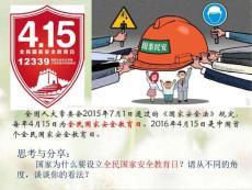 9.1认识总体国家安全观(新)_图文.ppt