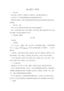 高中语文人教版选修中国古代诗歌散文选第四单元+《庖丁解牛》+导学案1