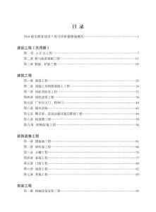 2018版安徽省建设工程计价依据宣贯教材