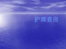 骨盆骨折护理查房医学ppt