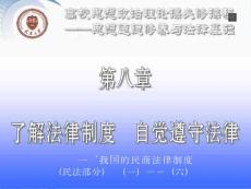 13 第八章第二节  民法(1)民法