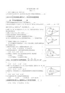 初中数学圆的练习题大全