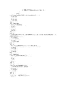 12月统考计算机应用基础模拟练习题(含答案)7