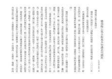 赣南杨公风水术基本知识系列讲座(繁体直排大字)