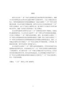 成华公安分局优化三非外国人治理案例研究