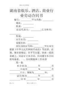 湖南省娱乐、酒店、商业行业劳动合同书