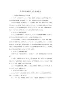 春季养生保健饮食及疾病预防.doc