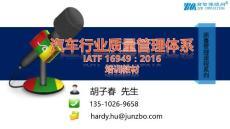 IATF 16949:2016标准培训教材-Hardy