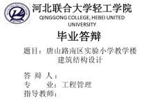 河北联合大学轻工学院建筑结构毕业设计答辩ppt