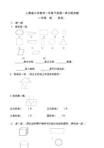 人教版小学一年级数学下册单元测试题 全册