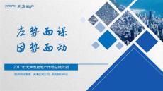 2017年天津房地产是市场年报总结