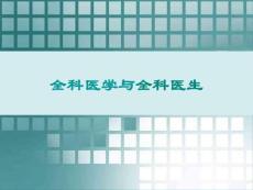 全科医生服务模式及工作方法[PPT课件]