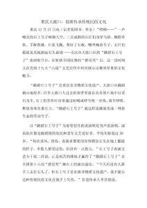 重庆大渡口:创新传承传统民俗文化