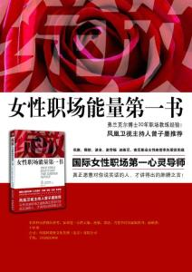 女性职场第一书《绽放》连载、选摘、试读本