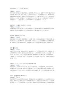 北大清华推荐的100本经典书..