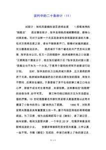 谈判中的二十条妙计(11)..