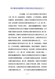 WTO基本法律原则与中国行..