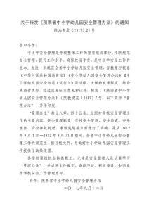 陕西中小学幼儿园安全管理办法-陕西石油普通教育管理移交中心