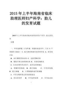 2015年上半年海南省临床助理医师妇产科学:胎儿的发育试题