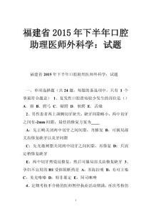 福建省2015年下半年口腔助理医师外科学:试题