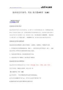 海南农信社备考:财会 练习题+解析(0330)