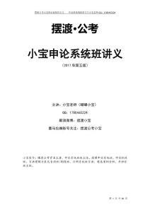 小寶申論系統班2017最新版教案(73期專用)