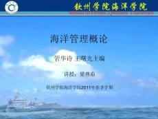 海洋管理概论-引论