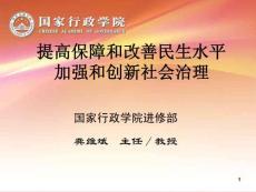 龚维斌-民生改善与社会治理