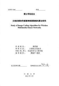 无线多媒体传感器网络图像编码算法研究