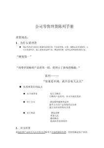 【经管励志】公司零售理货陈列手册
