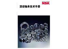 NSK轴承技术手册及替换型录
