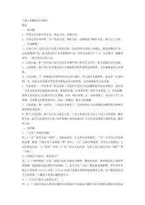 中国文化概论复习资料