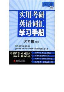 朱泰祺2012实用考研英语词汇学习手册