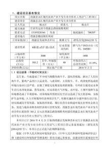 环境影响评价报告公示:渭源县永红现代农业产业开发专业合作社大型沼气工程项目环评报告