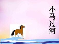 二年级语文上册《小马过河..