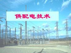中南大学工厂供电   1概论