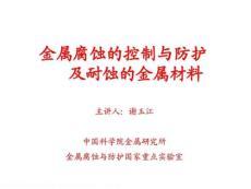 金属腐蚀的控制与防护及耐蚀金属材料_图文.ppt