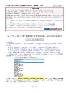 ★2017年10月15日江苏省高校计算机等级考试二级C考题答案及其剖析_张柏雄
