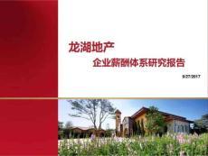 龙湖地产薪酬体系研究报告..