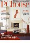 《PChouse家居杂志》2月上刊