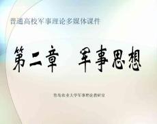 军事思想讲义2017.10