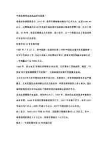 中国彩票行业发展趋势与前景
