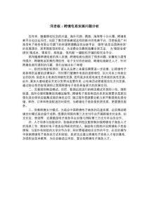 洋老板:跨境电商发展问题分析