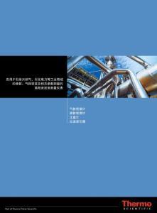 应用于石油天然气石化电力等工业领域的液体气体密度及相关参数