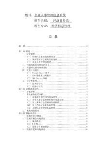 论文-企业人事管理信息系统
