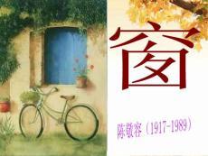 高中语文选修中国现代诗歌散文欣赏《美》PPT课件