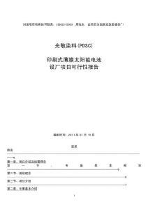 光敏染料PDSC印刷式薄膜太阳能电池生产厂项目可行性报告